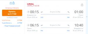 Ural Airlines: прямые перелеты из Владивостока в Пекин от 6 700 рублей туда-обратно.