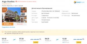 Горящие туры в Грецию на 14 ночей от 16 900 руб./чел. из Москвы.