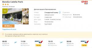 Горящие туры в Испанию на 3 ночи от 13 800 руб./чел. из Москвы.