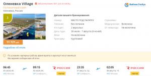 Горящие туры в Крым на 8 ночей от 5 800 руб./чел. из Москвы.