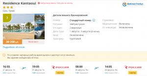 Горящие туры в Тунис на 4 ночи от 13 600 руб./чел. из Санкт-Петербурга.