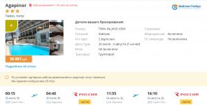 Горящие туры на Кипр на 5 ночей от 18 400 руб./чел. из Санкт-Петербурга.