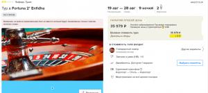 Туры в Тунис на 9 ночей от 17 900 руб./чел. из Ростова-на-Дону в середине августа.