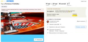 Туры в Тунис на 10 ночей от 15 600 руб./чел. из Краснодара в середине августа.