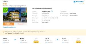 Короткие туры в Грецию на 3 ночи от 9 200 руб./чел. из Москвы в середине июля.