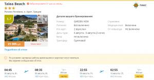 Короткие туры в Грецию на 3 ночи от 10 500 руб./чел. из Москвы в начале августа.
