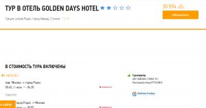 Горящие туры на о. Родос на 7 ночей от 15 200 руб./чел. из Москвы.