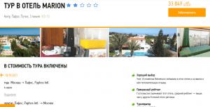 Горящие туры на Кипр на 8 ночей от 16 700 руб./чел. из Москвы.