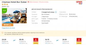 Горящие туры в ОАЭ на 3/4 ночи от 14 500/15 200 руб./чел. из Москвы.