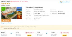 Туры в Турцию на 7 ночей от 18 800 руб./чел. из Москвы в конце июля.
