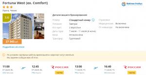 Горящие туры в Прагу на 4 ночи от 13 600 руб./чел. из Москвы.