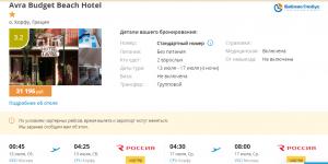 Горящие туры на о. Корфу на 4 ночи от 14 200 руб./чел. из Москвы.