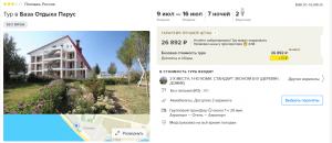 Горящие туры в Крым на 7 ночей от 8 200 руб./чел. из Санкт-Петербурга.