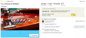 Туры в Тунис на 11 ночей от 19 800 руб./чел. из Калининграда в середине июля.