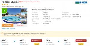 Горящие туры в Грецию на 5/7 ночей от 15 000/16 500 руб./чел. из Москвы.