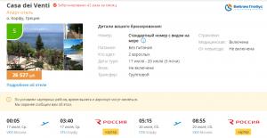 Горящие туры на о. Корфу (Греция) на 3 ночи от 13 000 руб./чел. из Москвы.