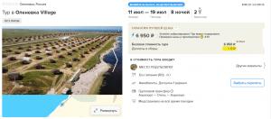 Горящие туры в Крым на 8 ночей от 3 400 руб./чел. из Москвы.