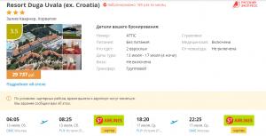 Горящие туры в Хорватию на 4 ночи от 14 800 руб./чел. из Москвы.