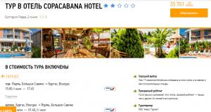 Туры в Болгарию на 11 ночей от 17 100 руб./чел. из Перми в середине июля.
