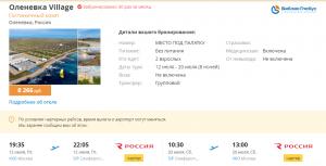 Горящие туры в Крым на 8 ночей от 4 100 руб./чел. из Москвы.
