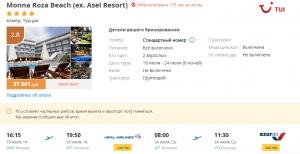 Горящие туры в Турцию на 6 ночей от 16 900 руб./чел. из Москвы.