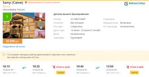 Горящие туры в Крым на 7 ночей от 6 800 руб./чел. из Санкт-Петербурга.