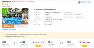 Горящие туры на Кипр на 4 ночи от 16 800 руб./чел. из Санкт-Петербурга.