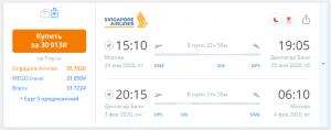 Singapore Airlines: перелеты из Москвы на Бали от 30 900 рублей туда-обратно.