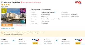 Туры в Тунис на 10 ночей от 20 800 руб./чел. из Краснодара в конце июля.