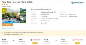 """Горящие туры в Турцию на 14 ночей от 23 200 руб./чел. из Москвы на """"All inclusive""""."""