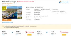 Горящие туры в Крым на 5 ночей от 3 000 руб./чел. из Москвы.