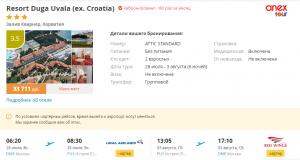 Горящие туры в Хорватию на 6 ночей от 16 800 руб./чел. из Москвы.