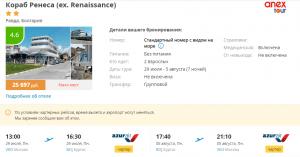 Горящие туры в Болгарию на 7 ночей от 12 800  руб./чел. из Москвы.