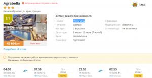 Горящие туры в Грецию на 7 ночей от 12 500 руб./чел. из Москвы.