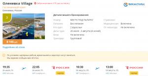 Горящие туры в Крым на 8 ночей от 4 000 руб./чел. из Москвы.