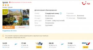 Горящие туры в Турцию на 6 ночей от 15 300 руб./чел. из Москвы.