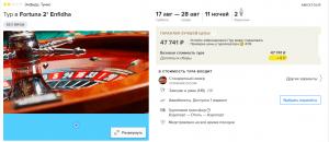 Туры в Тунис на 11 ночей из Нижнего Новгорода и Ростова-на-Дону от 23 800/24 200 руб./чел. в августе.