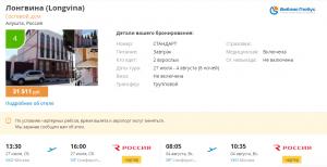Горящие туры в Крым на 8 ночей от 6 600 руб./чел. из Москвы.