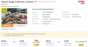 Горящие туры в Хорватию на 4/7 ночей от 13 100/17 100 руб./чел. из Москвы.