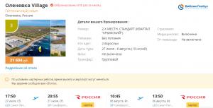 Горящие туры в Крым на 10 ночей от 10 000 руб./чел. из Санкт-Петербурга.