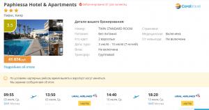 Горящие туры на Кипр на 7 ночей от 15 500 руб./чел. из Москвы.