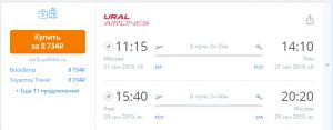 Ural Airlines: прямые перелеты из Москвы в Рим и Венецию от 7 100 рублей туда-обратно.
