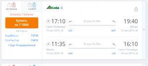 Alitalia: из Москвы и СПБ в Милан от 7 100 рублей туда-обратно!