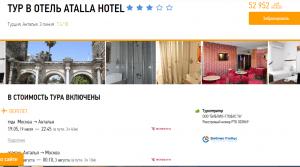 Горящие туры в Турцию на 14 ночей от 26 400 руб./чел. из Москвы.