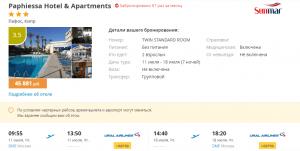 Горящие туры на Кипр на 7 ночей от 17 800 руб./чел. из Москвы.