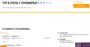 Горящие туры в Крым на 5 ночей от 4 900 руб./чел. из Москвы.