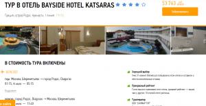 Горящие туры в Грецию на 8 ночей от 14 200 руб./чел. из Москвы.