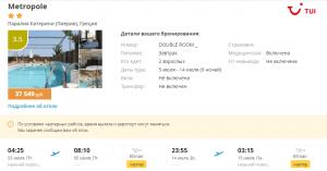 Горящие туры в Грецию на 9 ночей от 16 700 руб./чел. из Нижнего Новгорода.