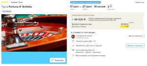Туры в Тунис на 10 ночей от 19 000 руб./чел. из Нижнего Новгорода в середине июля.