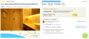 Туры на о. Хайнань на 9 ночей от 26 000 руб./чел. из Казани в сентябре.